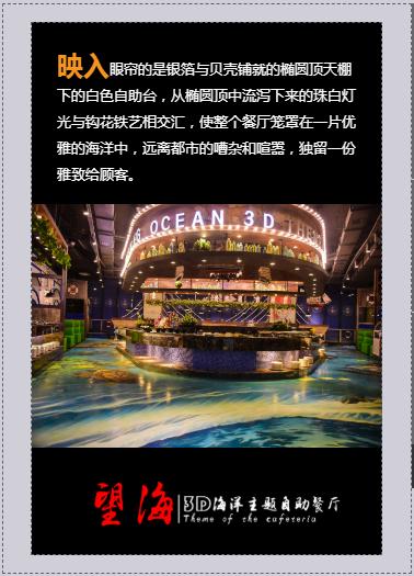 芜湖望海主题餐厅(图2)