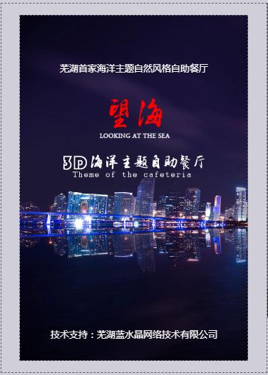 芜湖望海主题餐厅(图4)